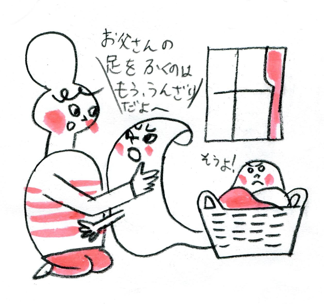 【タオルの気持ち①】おやじ臭