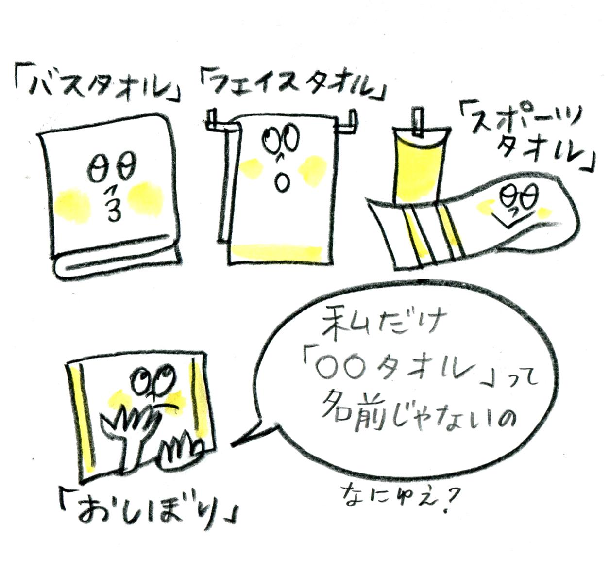【タオルの気持ち④】おしぼり