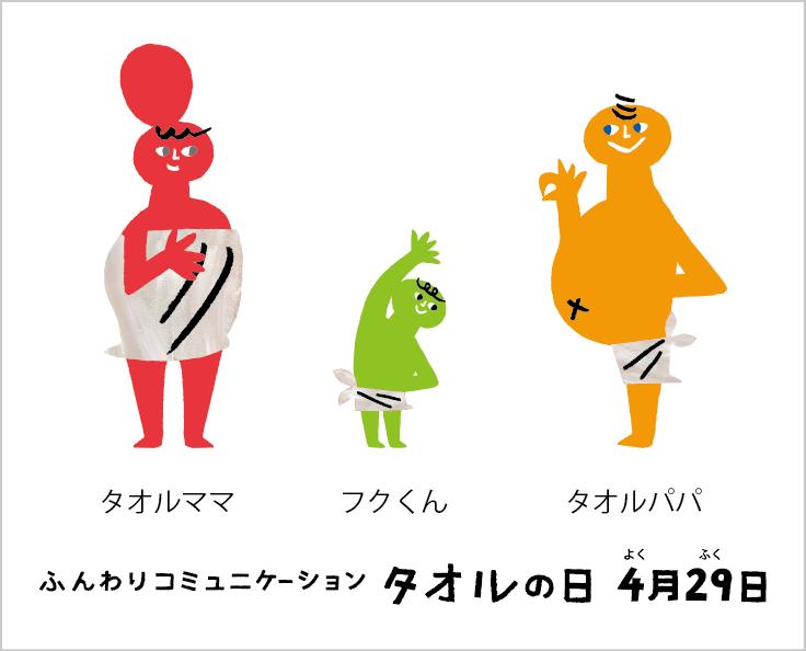「タオルの日」キャラクターのお名前発表!