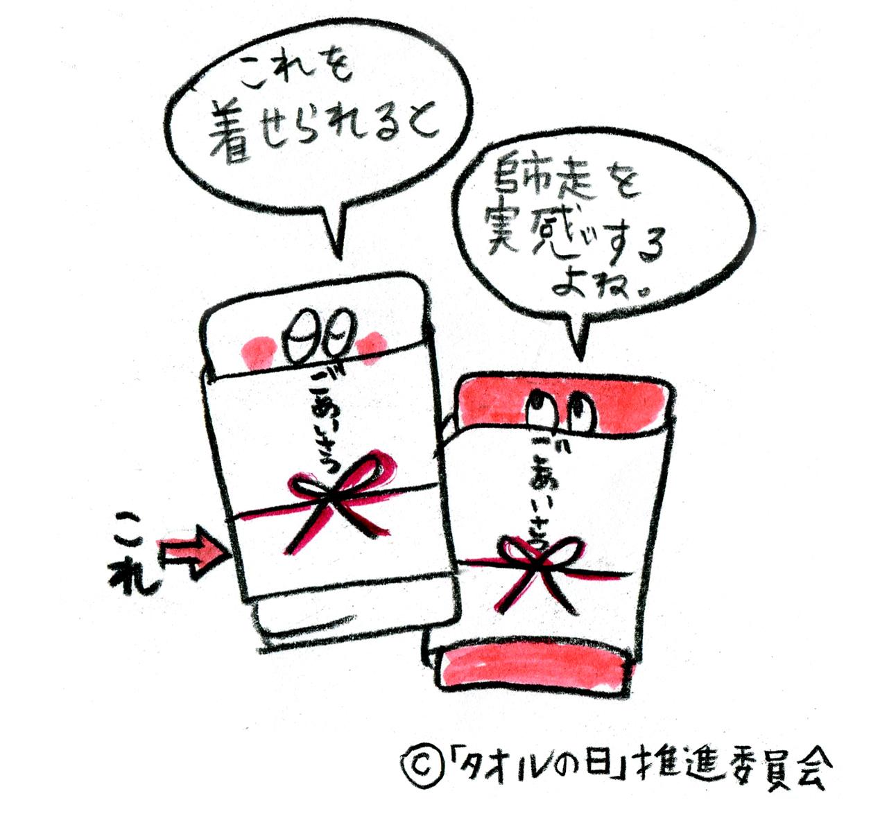【タオルの気持ち⑥】師走