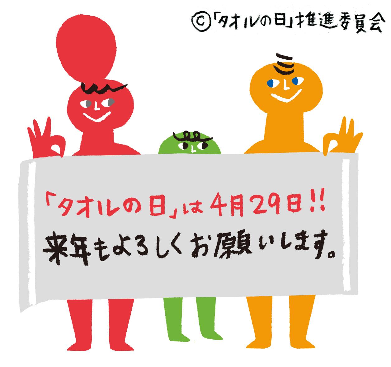 【タオルの気持ち⑦】来年もよろしく!