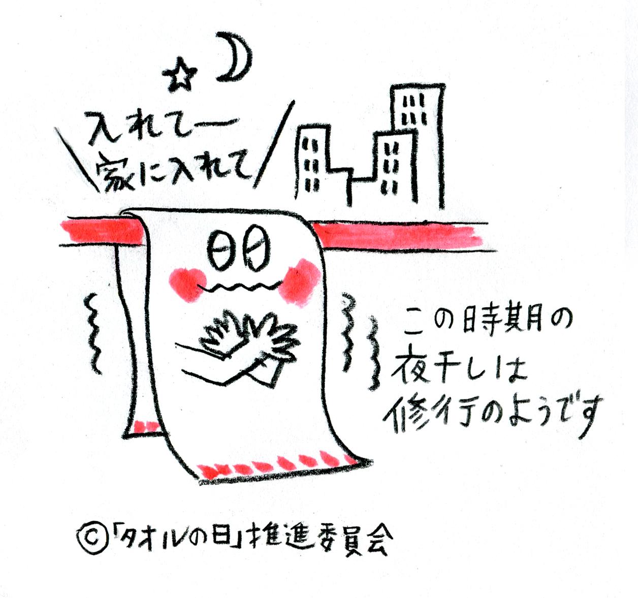 【タオルの気持ち⑨】修行