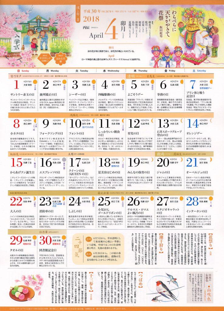 タオルの日 記念日カレンダー