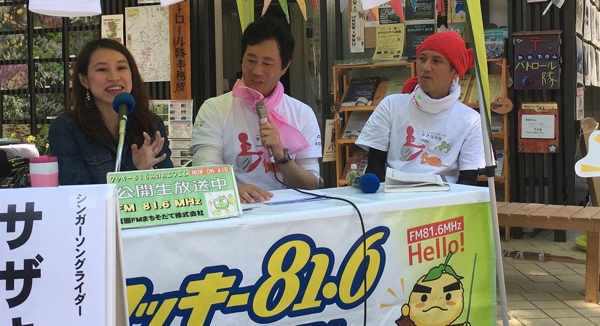 4月29日 タッキー81.6みのおエフエム「タッキー新緑ふんわりライブ」公開生放送 出演!