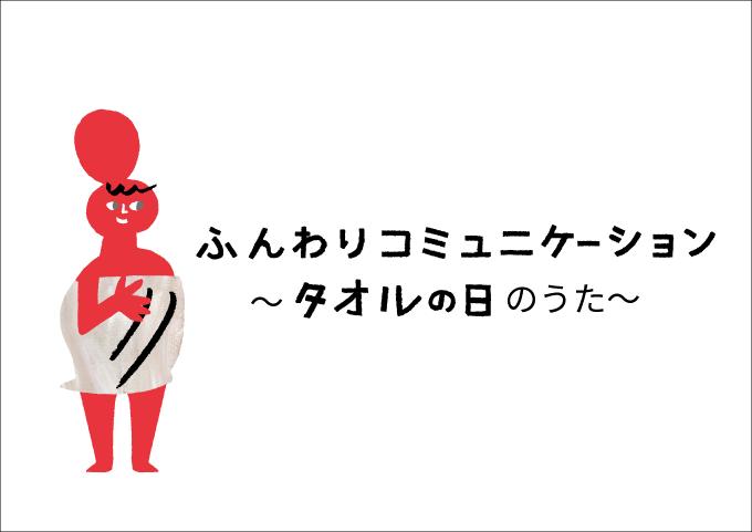 ふんわりコミュニケーション~タオルの日のうた~好評発売中