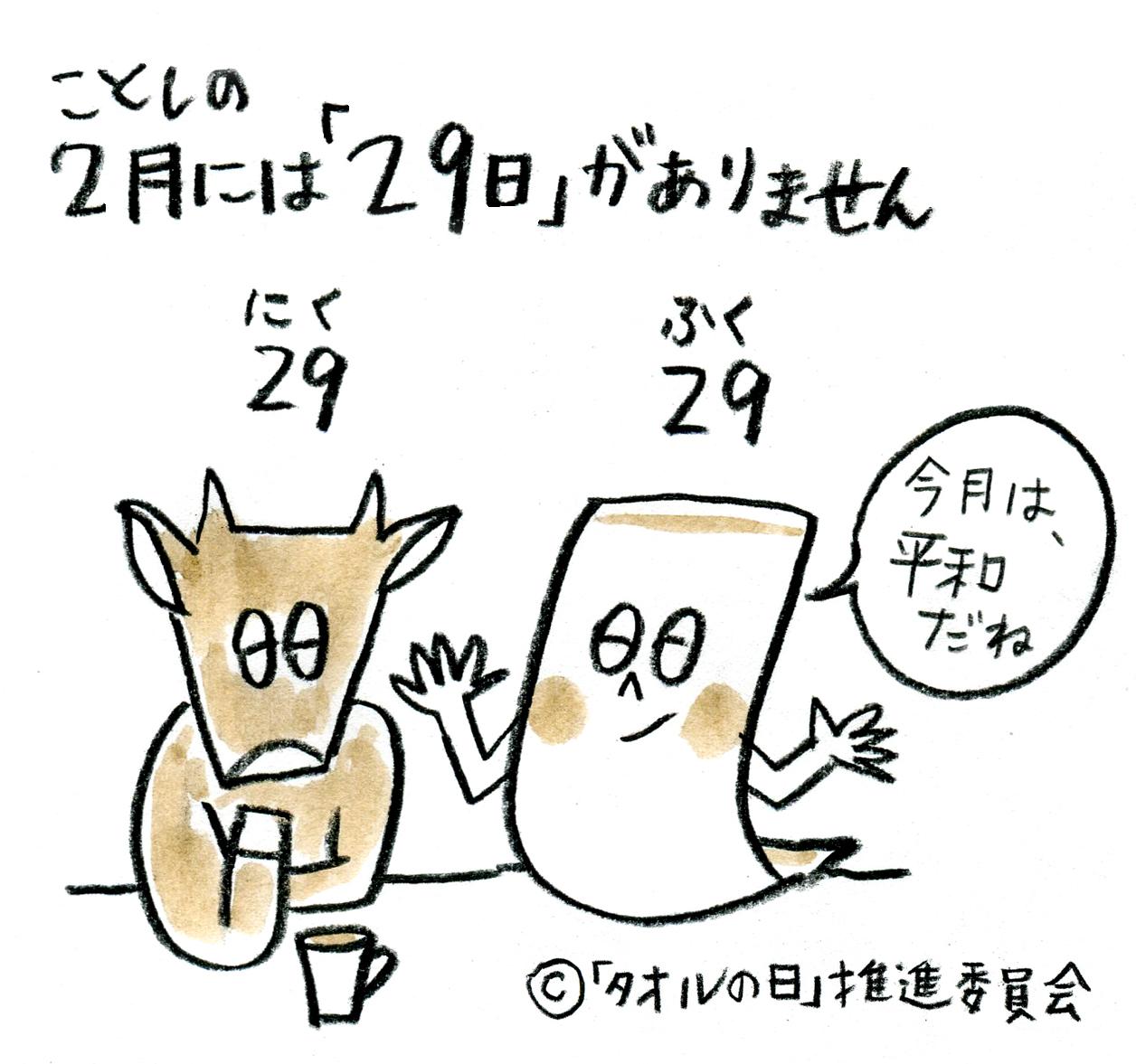 【タオルの気持ち⑪】うるう年